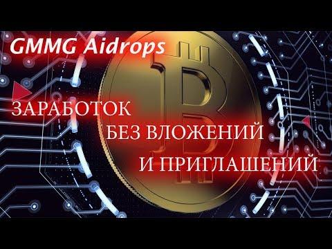 GMMG Aidrops научит как зарабатывать достойные деньги даже без вложений и приглашений