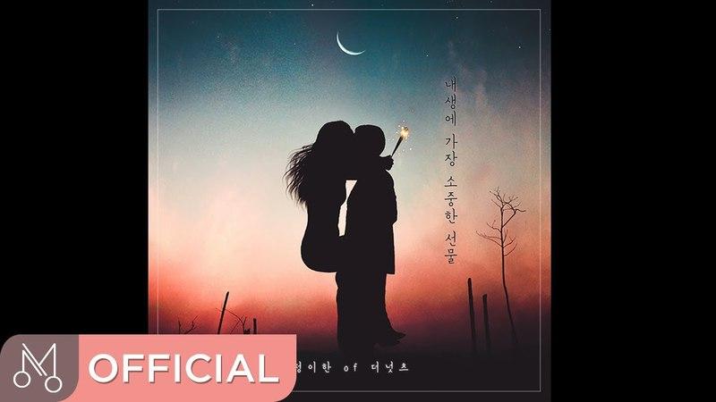 롤링페이퍼(Rolling Paper) '내생에 가장 소중한 선물' - 내생에 가장 소중한 선물 (Feat. 정51