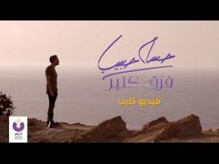 Hossam Habib - Faraa Keteer (Official Music Video) _ حسام حبيب - فرَق كتير