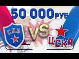 СКА - ЦСКА ПРОГНОЗ НА КХЛ | МАТЧ РЕВАНШ | 31.03.2018