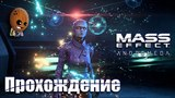 Mass Effect Andromeda - Прохождение #13