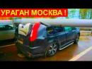 Новости Москвы сегодня ураган сильный ветер в Москве