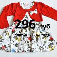Детская одежда из Турции опт и розница   ВКонтакте 9f1c5b46bf0