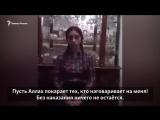 Юная чеченка пожаловалась на травлю из-за стиха о Путине