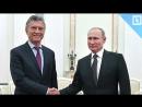 Заявление президентов России и Аргентины по итогам переговоров в Кремле