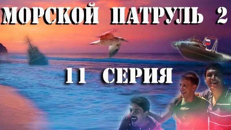 Морской патруль - 2. 11 серия (2009)