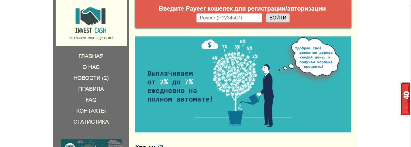 Постер к новости Invest Cash