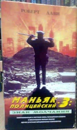 Маньяк Полицейский 3 Знак Молчание,реклама на VHS от ЕА