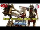 Total War Arena 🔔 Тотал Вар Арена 🔔 123 Легкие метательные машины Рима и Сулла Полный ОБЗОР Тактика