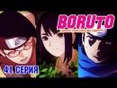 HD Boruto Anime Naruto Next Generations Аниме Боруто Новое Поколение Наруто 1 сезон 41 серия RAW Оригинал