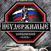 """Бойцовский КЛУБ """"НЕУДЕРЖИМЫЕ"""""""