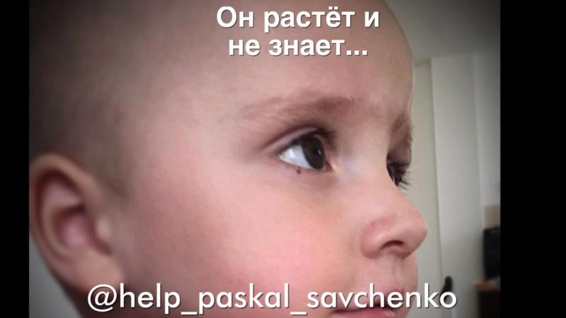 Паскаль Савченко