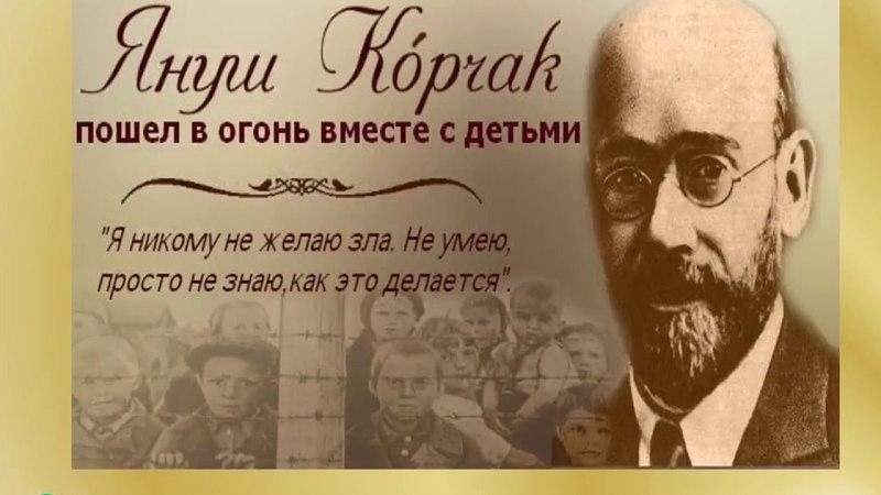 Януш Корчак: дети и книги