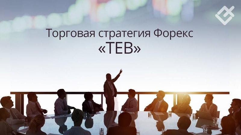Торговая стратегия Форекс «TEB»