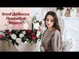 Клод Дебюсси Прелюдия №5