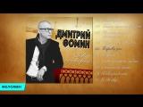 Дмитрий Фомин - Давай поговорим (Альбом 2016 г)