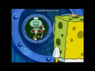 Squidward SpongeBob
