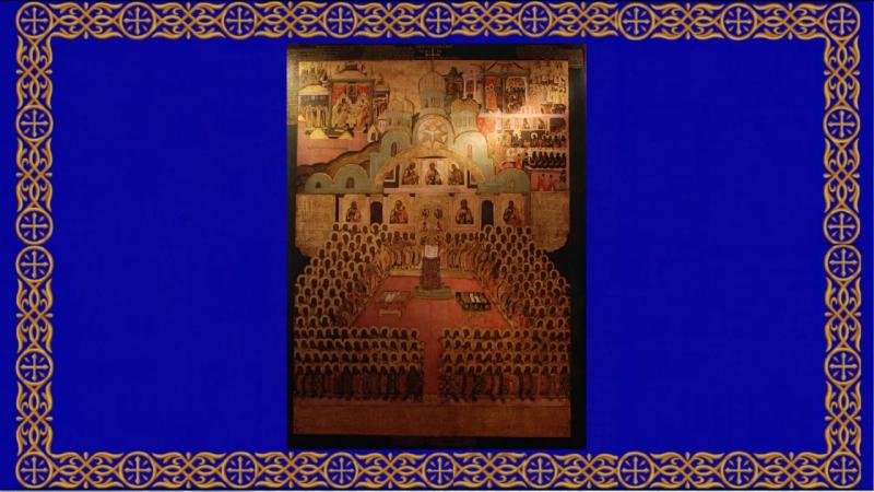 Православный календарь. 22 октября, 2017г. Память святых отцев VII Вселенского Собора (787г.)