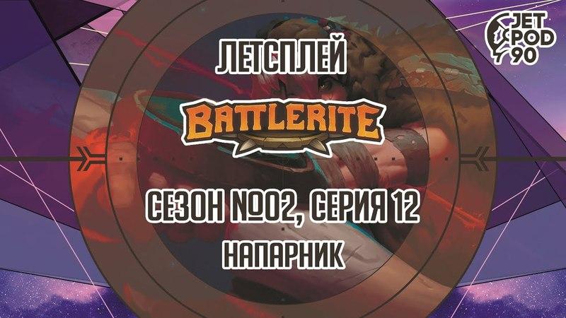 BATTLERITE от Stunlock Studios. Сезон №02, серия 12. Лучший напарник с JetPOD90.