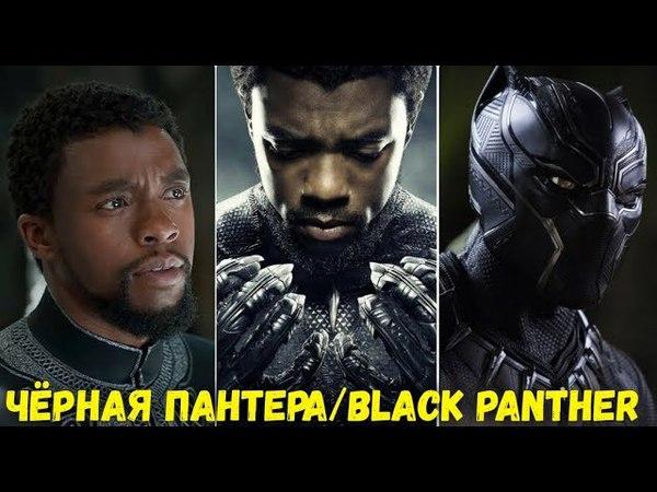 Чёрная Пантера Black Panther Хит Нарезка