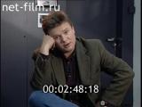 Сергей Супонев вспоминает Владислава Листьева (27.02.1996)