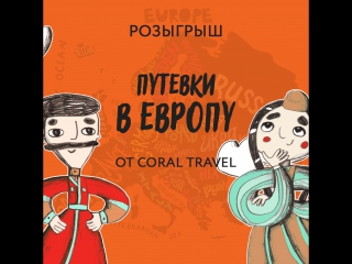 Розыгрыш путевки в Европу от Coral Travel и «Сули Гули»