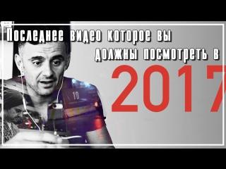 Последнее видео, которые вы должны посмотреть в 2017 году. Гари Вайнерчук.