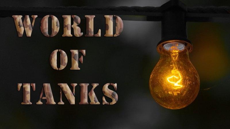World of Tanks | ТАНКИ - СОБИРАЮ МАРКИ на MTLS-1G14 (ЛАМПОВЫЙ СТРИМ)