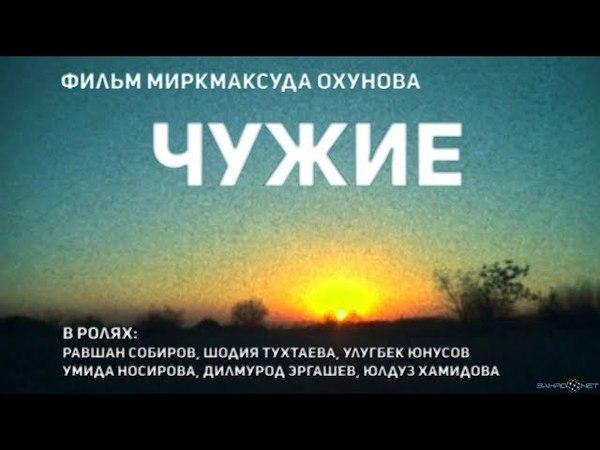 Чужие / Бегоналар (узбекский фильм на русском языке)