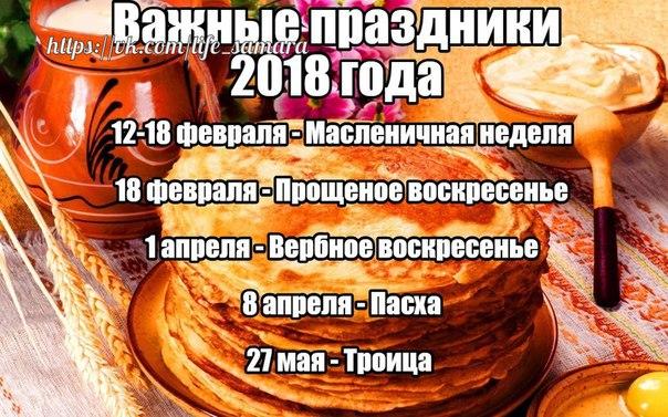 СОХРАНИ СЕБЕ  ВАЖНЫЕ ПРАЗДНИКИ 2018 ГОДА