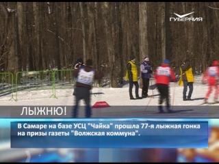 В Самаре прошла 77-я лыжная гонка на призы газеты «Волжская коммуна»