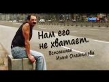 Вспоминая Илью Олейникова