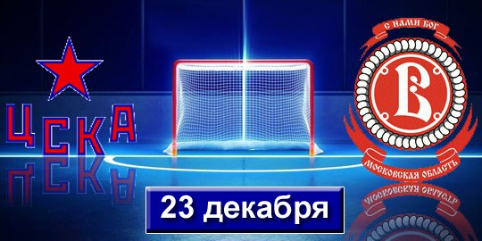 ЦСКА (Москва) - Витязь (Подольск) 1:3