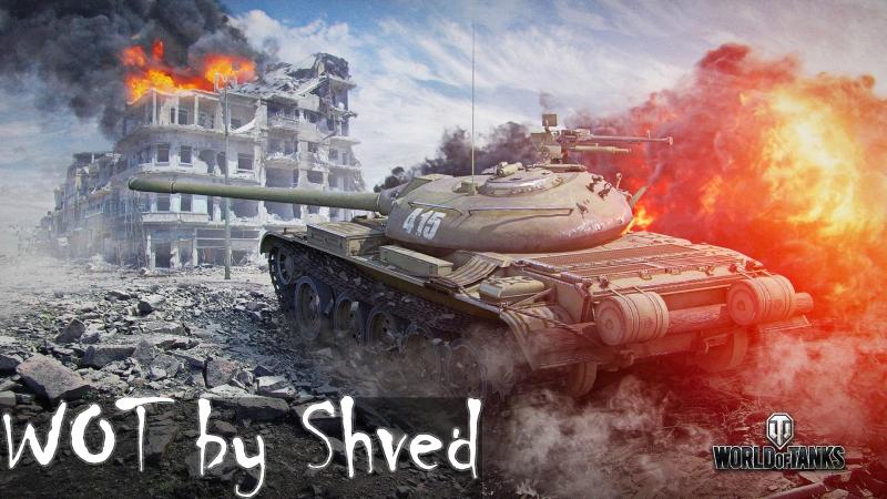 Бой на T 54 пригорает когда союзники Воина скрысили