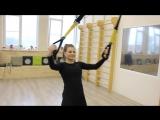 PRO-Движение Наталья Юнюшкина TRX