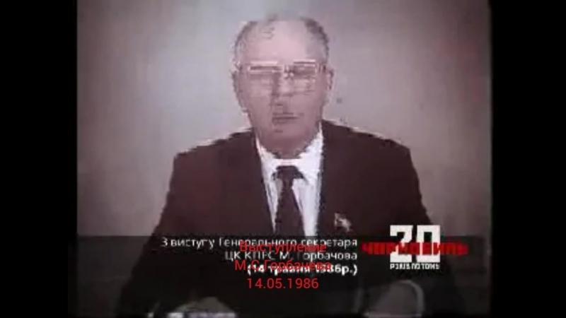Горбачёв выступление 14.05.1986