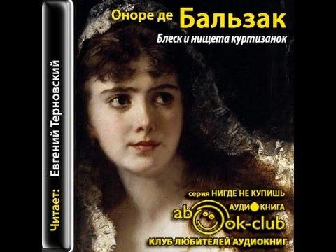 Бальзак Блеск и нищета куртизанок 1 часть Аудиокнига