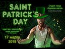 St. Patrick`s day | 17 марта 2018 | Lace of Steps | PR Intro