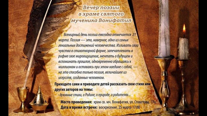 Вечер поэзии. Храм св. мч. Вонифатия. 25.03.18