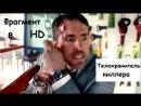 Телохранитель киллера 2017 Фрагмент в HD / Майкл Брайс против русского наёмника Ивана / Драка махач боевик кино2018 кино