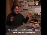 Юрий Шевчук о Газпроме и государстве в государстве