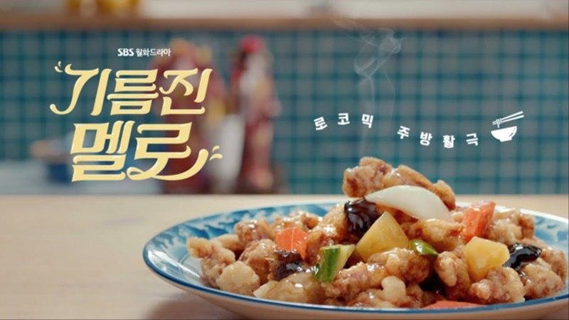 [Teaser] '기름진 멜로/Greasy Melo' _Dish ver. - Jang Hyuk, Jung Ryeo Won, Junho