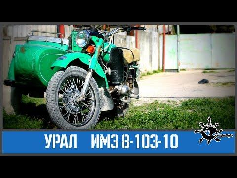 Мотоцикл УРАЛ ( Имз 8-103-10 )