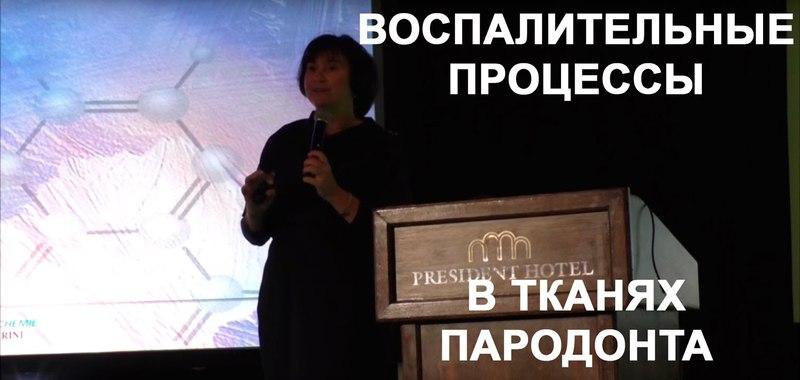 Мазур Ирина Петровна (Симпозиум НМАПО им.Шупика Боль и воспаление в стоматологии )