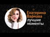 Лучшие моменты ОК на связи! с Екатериной Варнавой. Эфир от 04.09.2017