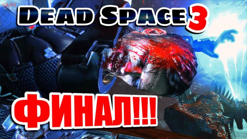 КРОВАВАЯ ЛУНА▶Dead Space 3[31]ФИНАЛ!BOSS(1080/60)