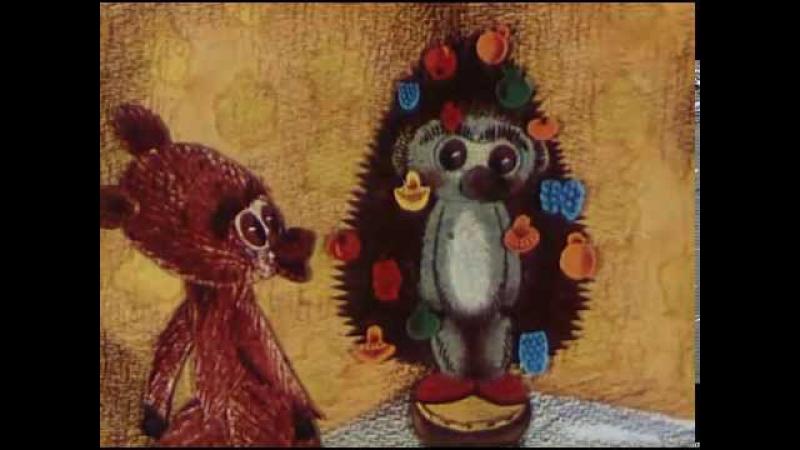 Как Ёжик и Медвежонок встречали Новый год 1975, СССР, мультфильм