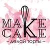 """Кондитерская лаборатория """"MAKE CAKE"""""""