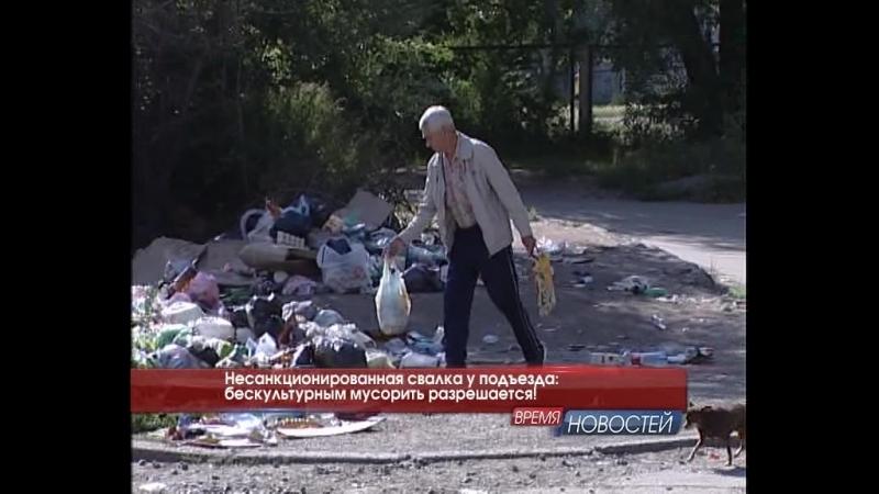 Несанкционированная свалка у подъезда: бескультурным мусорить разрешается!