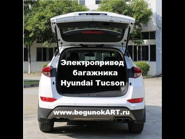 Электропривод багажника для Hyundai Tucson 2016 2017 модуль открывания ногой
